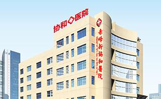 赤峰附大医院大楼