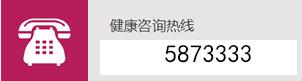 赤峰附大医院咨询电话:0476-8333222